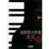 鋼琴即興伴奏速成