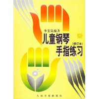 兒童鋼琴手指練習(修訂本)(李斐岚)封面圖片