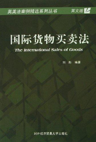 国际货物买卖法(英文版)/英美法案例精选系列丛书