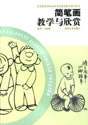 教材指导丛书 简笔画教学与欣赏
