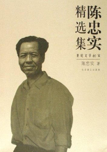 陈忠实精选集(世纪文学60家)