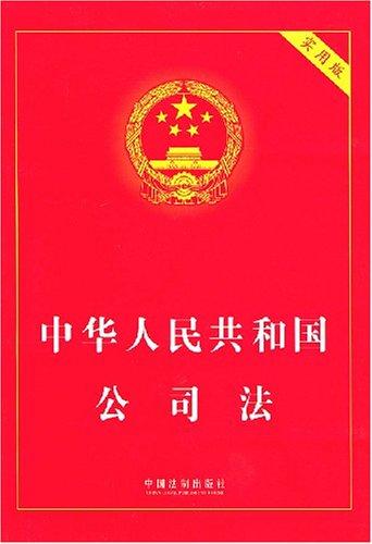 中华人民共和国公司法(实用版)