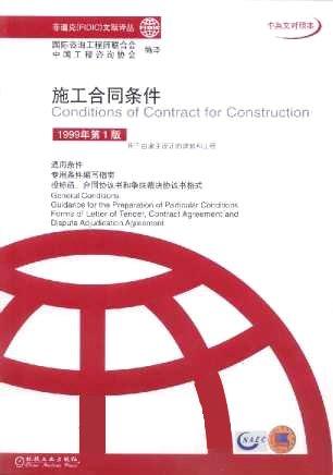 施工合同條件(中英文對照本)/菲迪克文獻譯叢