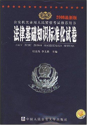 2008最新版法律基础知识标准化试卷