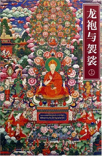 龙袍与袈裟(上下)/紫禁书系