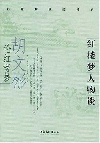 红楼梦人物谈(胡文彬论红楼梦)/名家解读红楼梦