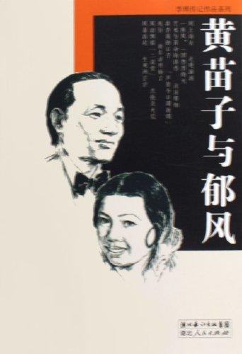 黄苗子与郁风/李辉传记作品系列