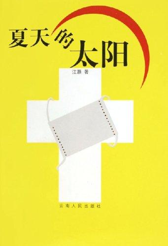 夏天的太阳电子书下载(ebooks)由网友共享