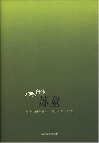 白沙--苏童短篇小说编年卷叁.一九九七至一九九九