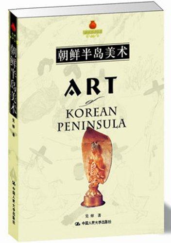 朝鲜半岛美术