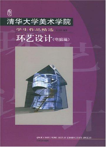 设计(电脑篇)/清华大学美术学院学生作品精选
