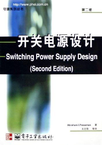 開關電源設計(第2版)/電源系列叢書