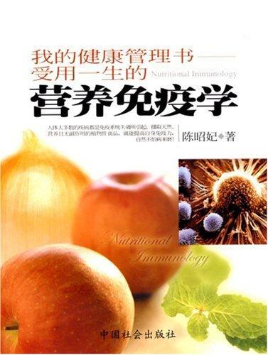 營養免疫學(陳昭妃)封面圖片