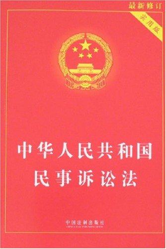 中华人民共和国民事诉讼法(最新修订实用版)