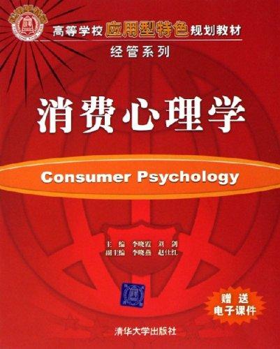 消費心理學(高等學校應用型特色規劃教材)/經管系列
