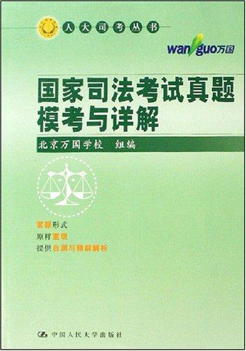 国家司法考试真题模考与详解