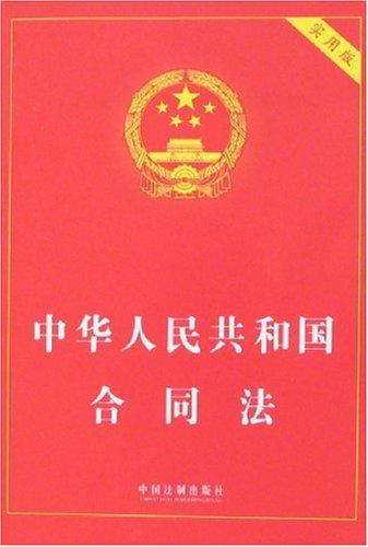 中华人民共和国合同法(实用版)