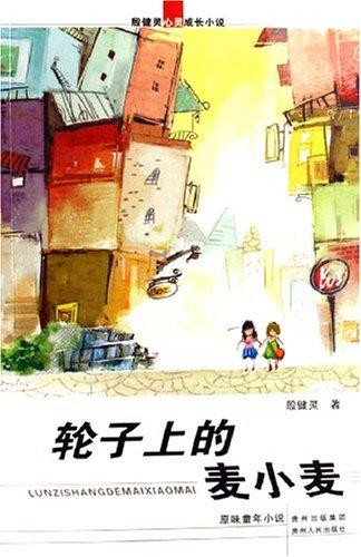 轮子上的麦小麦/殷健灵心灵成长小说