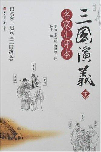 三国演义-名家汇评本(上下)