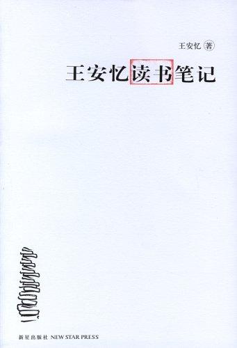 王安憶讀書筆記