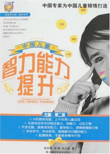 中国儿童智力能力提升(第二册)