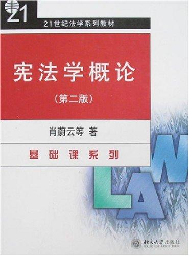憲法學概論(第二版)