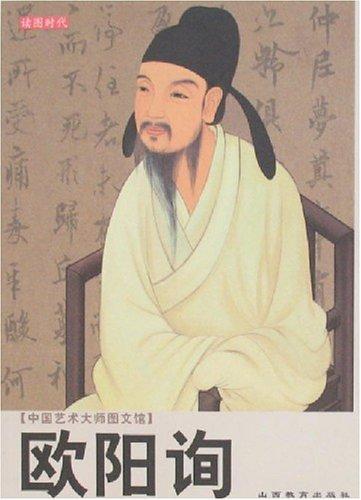 中国艺术大师图文馆-欧阳询