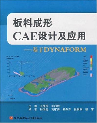 闆料成形CAE設計及應用-基于DYNAFORM