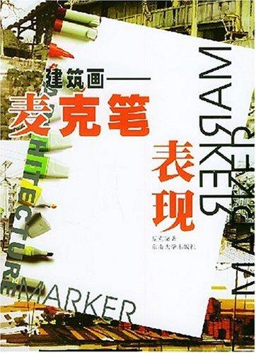建筑画(麦克笔表现) 封面图片