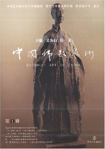 中国佛教艺术(第1辑)