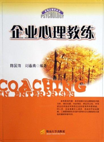 企业心理教练/应用心理学丛书 封面图片