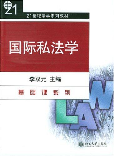 國際私法學(基礎課系列)/21世紀法學系列教材