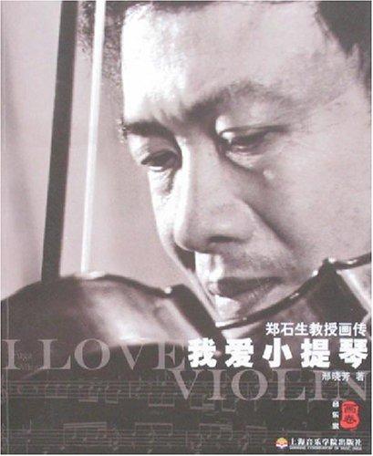 我愛小提琴