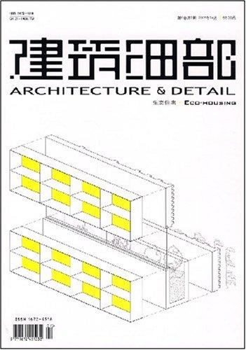 建築細部:2007山本理顯專輯