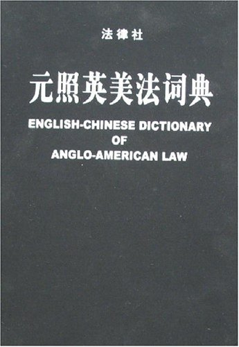 元照英美法詞典