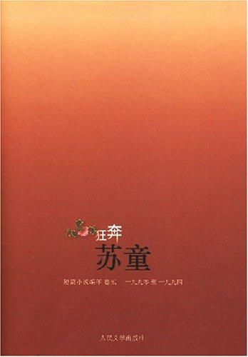 狂奔--苏童短篇小说编年卷贰.一九九零至一九九四