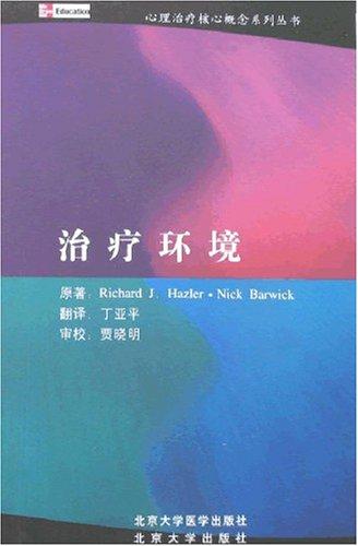 心理治疗核心概念系列丛书-治疗环境