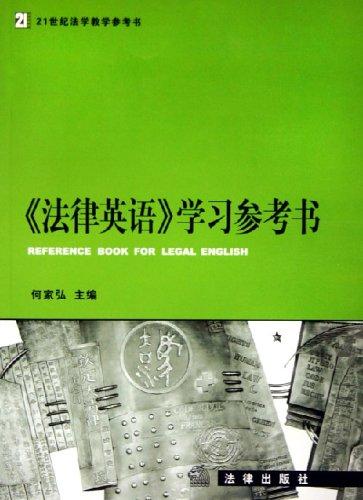 法律英语学习参考书(21世纪法学教学参考书)
