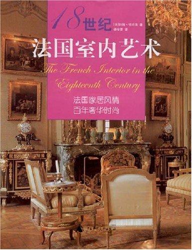 18世纪法国室内艺术
