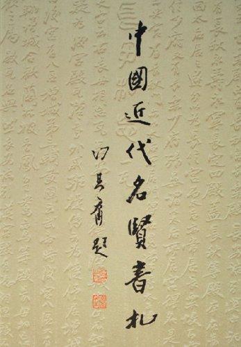 中国近代名贤书札(精)