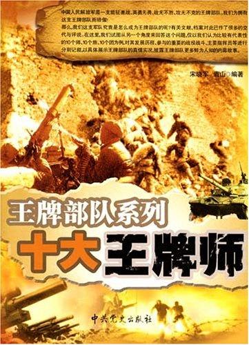 王牌部队系列:十大王牌师