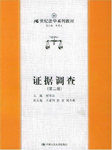 证据调查/21世纪法学系列教材