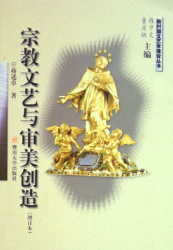 宗教文艺与审美创造(增订本)/新时期文艺学建设丛书