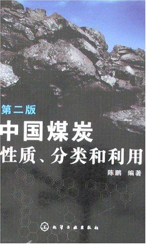 中國煤炭性質、分類和利用(第二版)