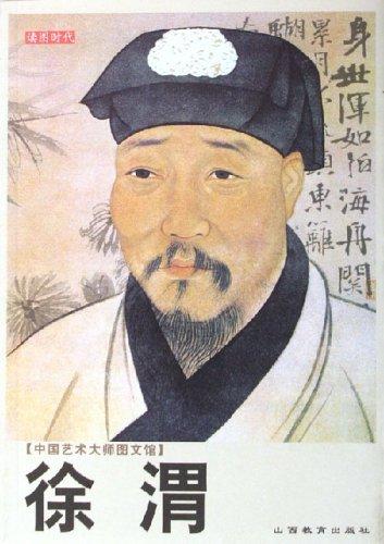 徐渭/中国艺术大师图文馆
