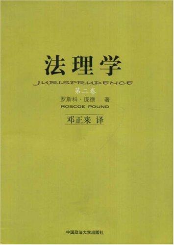 法理学(第二卷)
