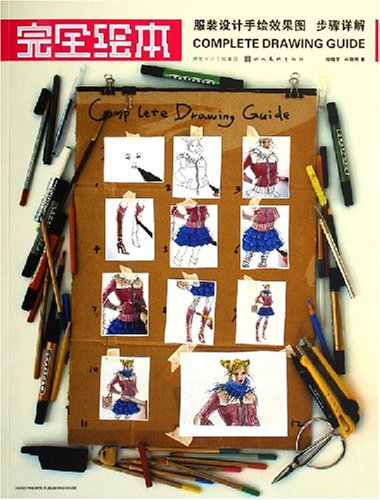 服装设计手绘效果图步骤详解/完全绘本