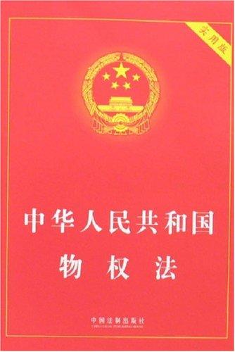 中华人民共和国物权法(实用版)