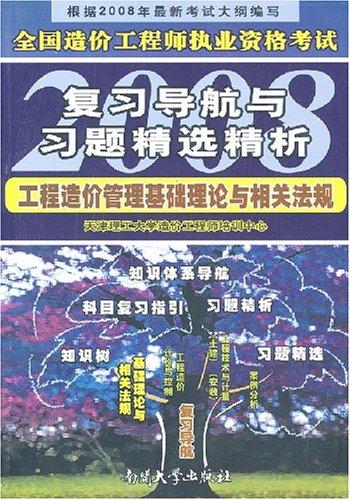 2008工程造價管理基礎理論與相關法規