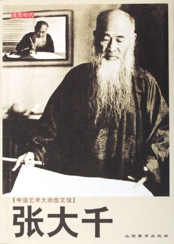 张大千/中国艺术大师图文馆